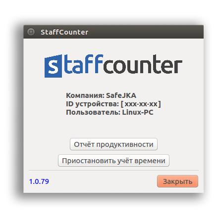 Возможность временного отключения, для использования работником компьютера в своих личных целях.