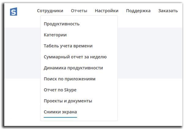 """Отчёт """"Снимки экрана"""""""